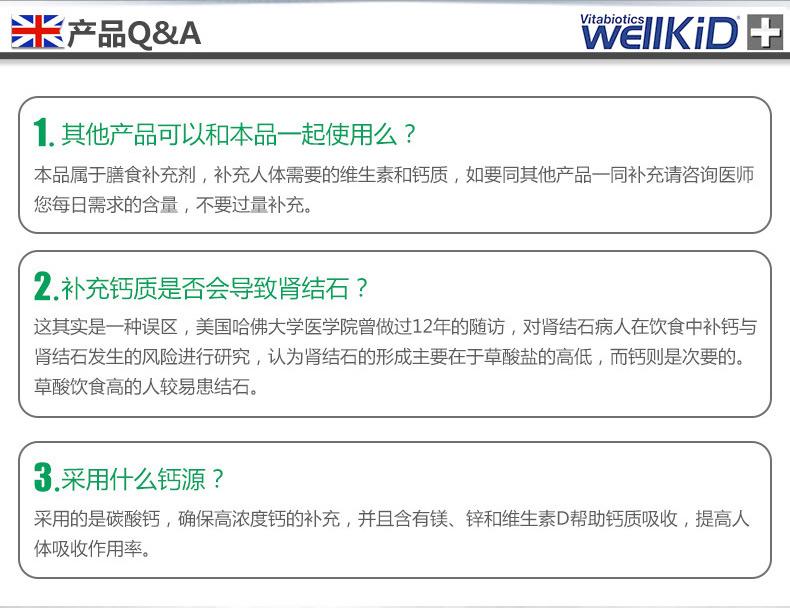 薇塔贝尔 wellkid儿童果味钙镁锌维生素口服液150ML*2含VD3 产品系列 第10张