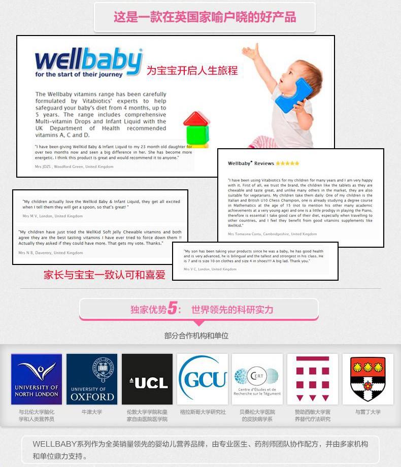 英国薇塔贝尔wellbaby0-4岁宝宝复合维生素婴儿多维营养液150ml*2 产品系列 第6张
