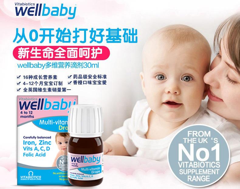 vitabiotics wellbaby婴儿多维营养素果味滴液 维生素婴儿 30ML ¥68.00 产品系列 第1张