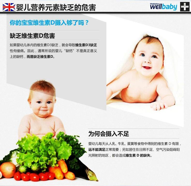 进口vitabiotics wellbaby婴儿童维生素新生婴幼儿D3 宝宝VD维D3¥75.00 产品系列 第6张