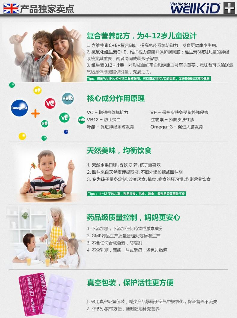 英国进口vitabiotics 儿童营养软糖果冻草莓味维生素亚麻籽油30粒 ¥88.00 产品系列 第3张