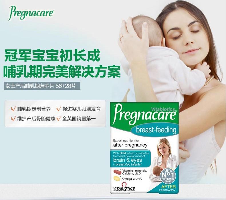 英国进口薇塔贝尔哺乳期dha孕产妇专用营养母乳产后钙铁锌84片*2 ¥299.00 产品系列 第2张