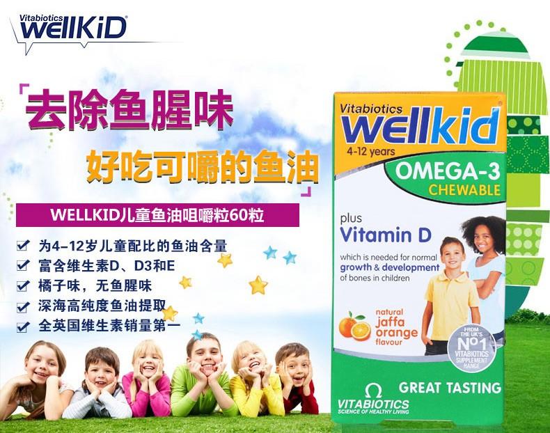 英国进口薇塔贝尔wellkids儿童深海鱼油软胶囊咀嚼粒含DHA 60粒*2 产品系列 第2张
