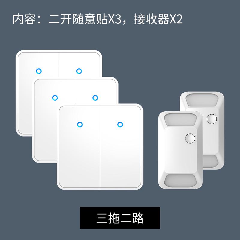 無線遙控開關面板免布線220v智能電燈家用雙控隨意貼明裝臥室墻壁
