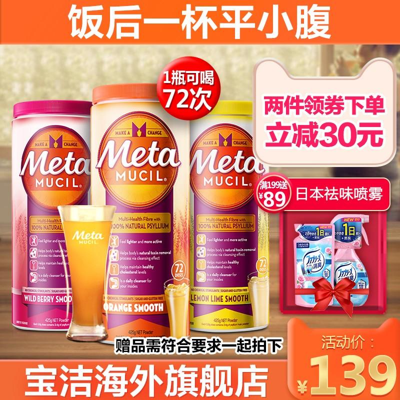 Импорт США Метамуцил Meidasch диетическое волокно порошок оранжевый аромат 72 раза метацеллюлоза не поколение еда