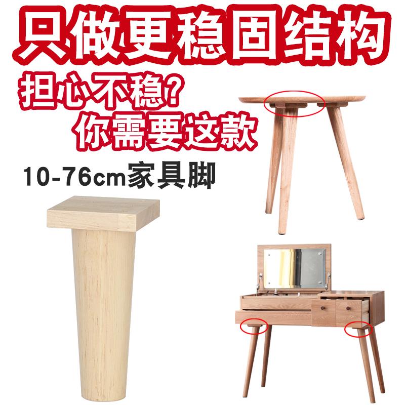 实木柜脚沙发脚电视柜腿家具脚妆台脚配件脚茶几支撑脚木腿增高