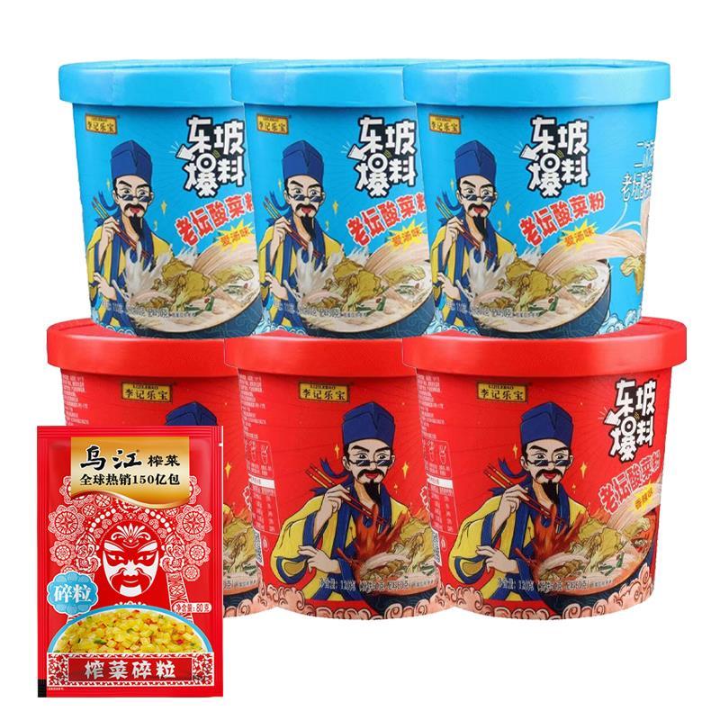 乌江碎粒榨菜80g*1袋+李记乐宝东坡爆料120g粉丝*6桶即时下饭拌粥