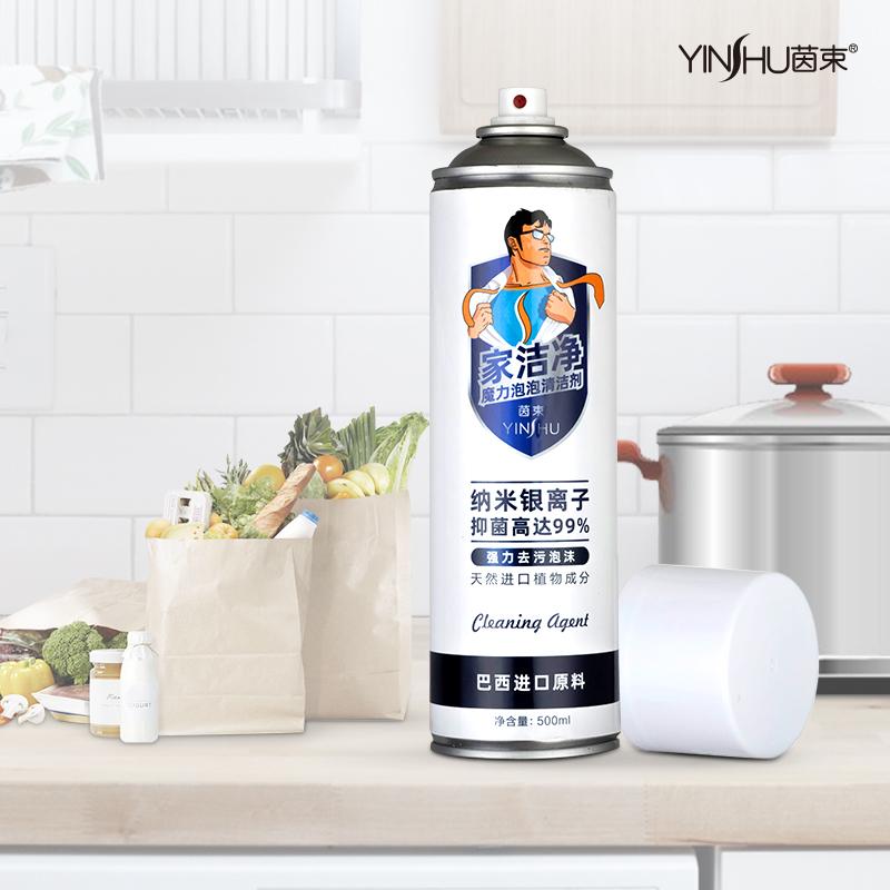 茵束抽油烟机清洗剂油渍净厨房清洁强力重油污净去油污油厨房