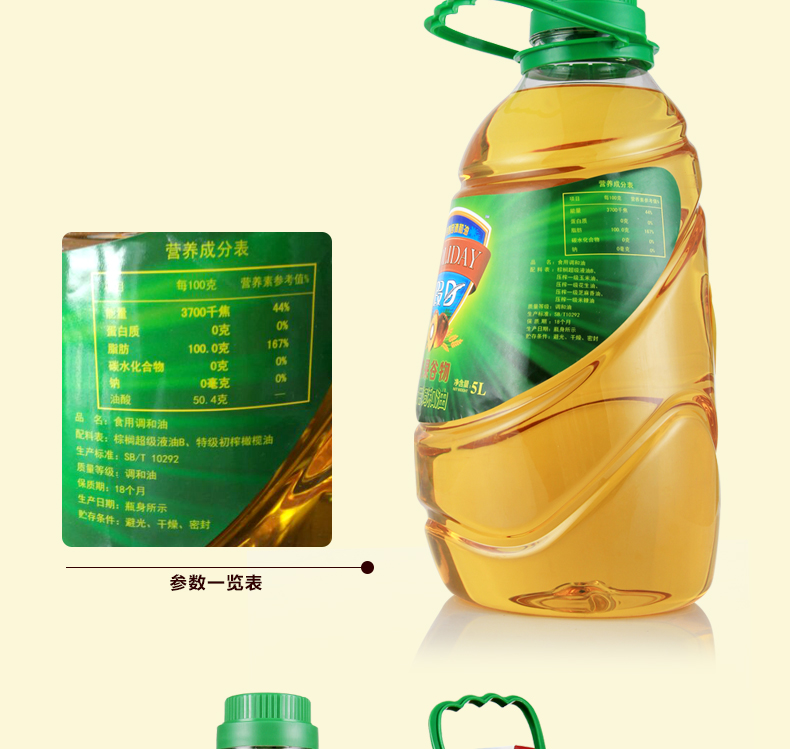 棕果谷物食用调和油_13.jpg