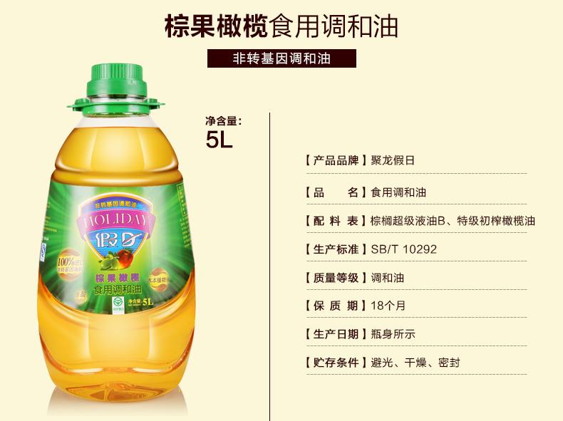 棕果橄榄食用调和油_05.jpg