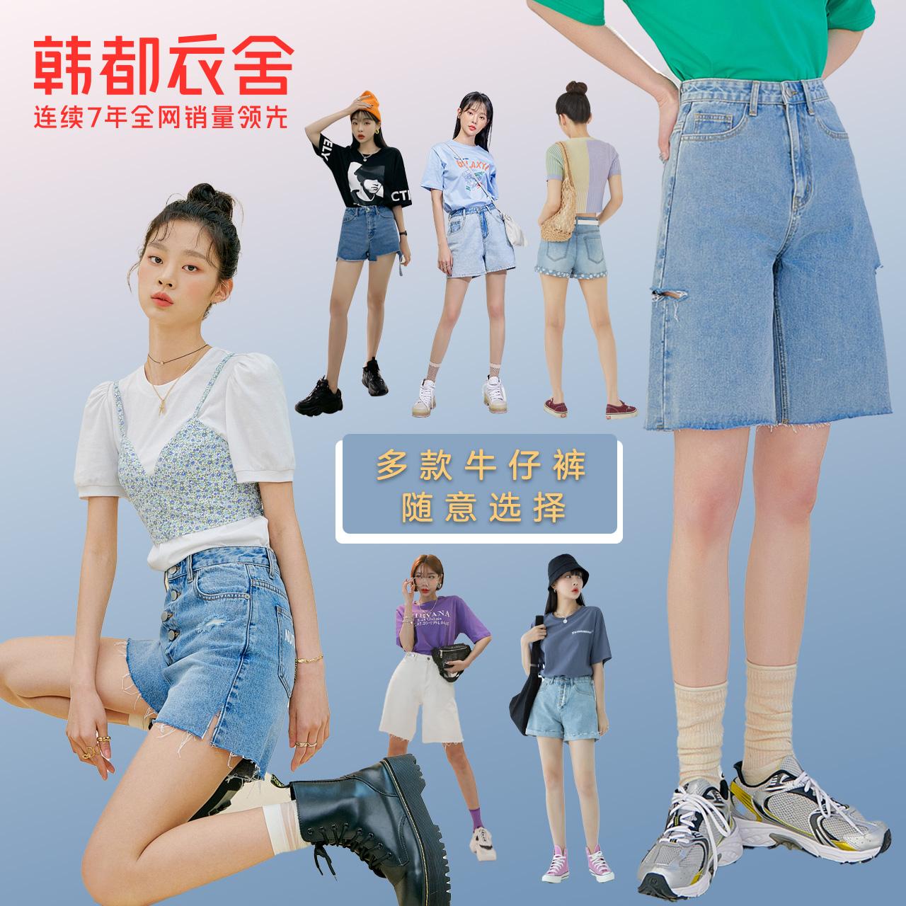 【低至49】韩都衣舍2021新款牛仔短裤夏辣妹薄款高腰裤子女ins潮