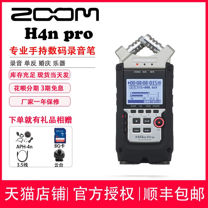 ZOOM H4N PRO 數碼錄音機 錄音筆吉他 樂器 婚慶錄音 配音話筒