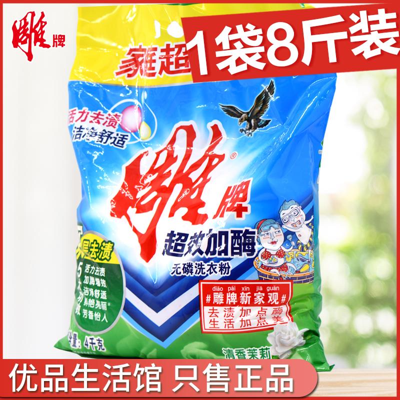 雕牌洗衣粉8斤超效加酶无磷4kg*1袋家庭实惠装 茉莉花香正品保障