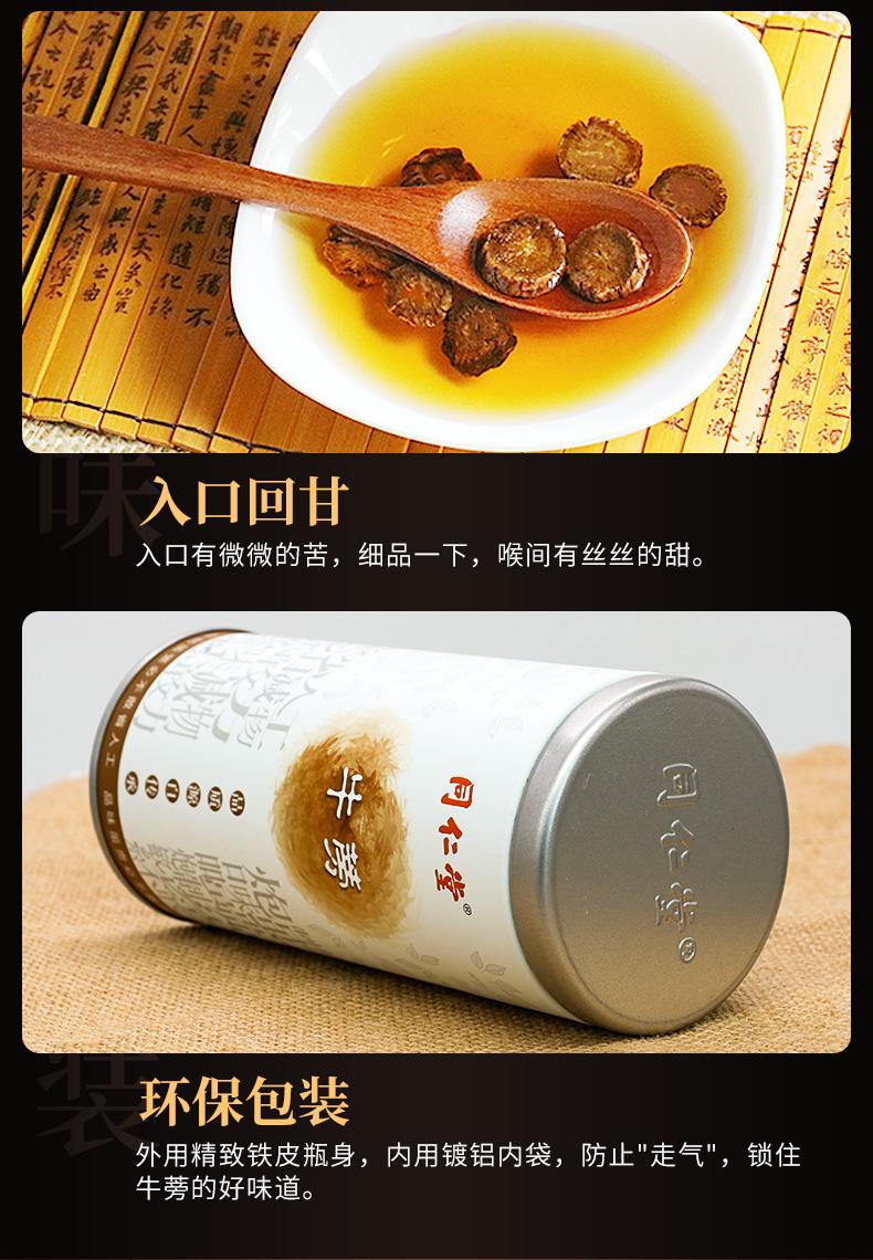 北京同仁堂 黄金牛蒡茶 170g 降3高 补充维生素 图10