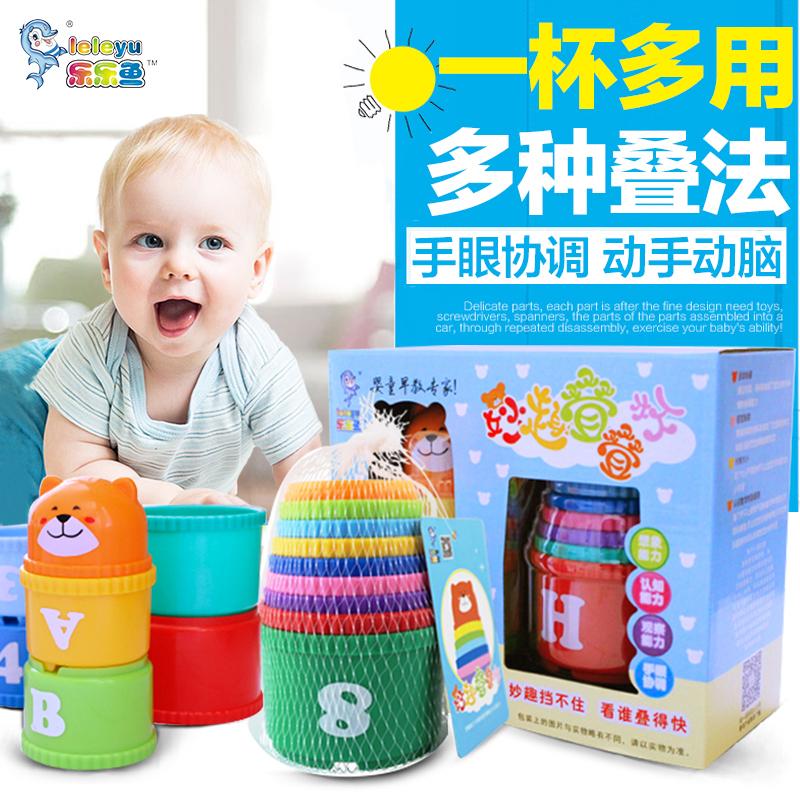 乐乐鱼叠叠杯早教婴儿玩具叠叠乐宝宝益智套套杯儿童趣味叠叠高