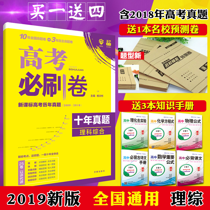 usd 14 23 2019 college entrance examination will brush volume ten