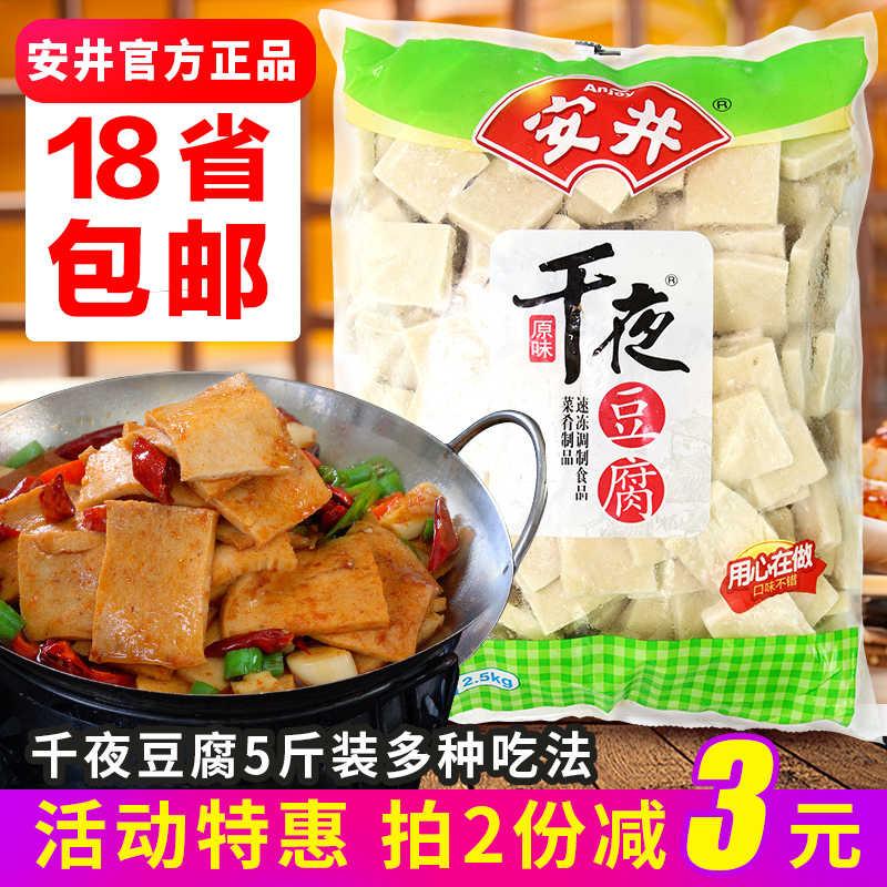 冷凍 豆腐