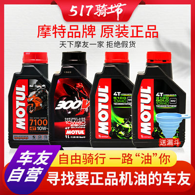 Motul Motifer 300V / 7100/5100/3100 Half / Full Synthesis Pedal / Motorcycle Oil 10W450