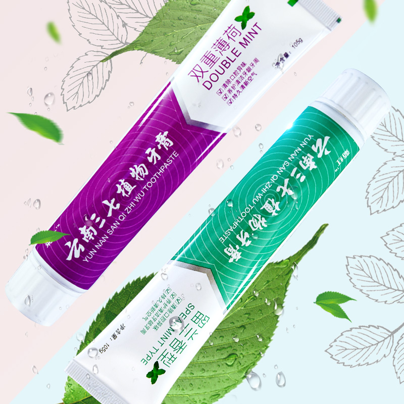 【云南三七】植物牙膏105g*2支