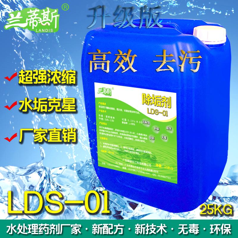 锅炉除垢剂太阳能热水器除水垢清除剂管道中央空调水垢清洗剂去垢