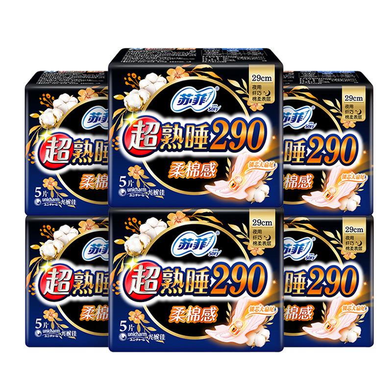 苏菲卫生巾日夜用组合装姨妈巾30片