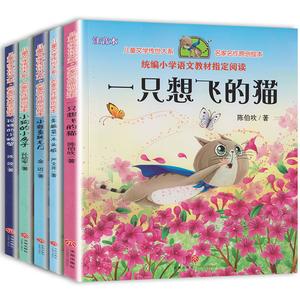 【全套5册】快乐读书吧课外书注音版