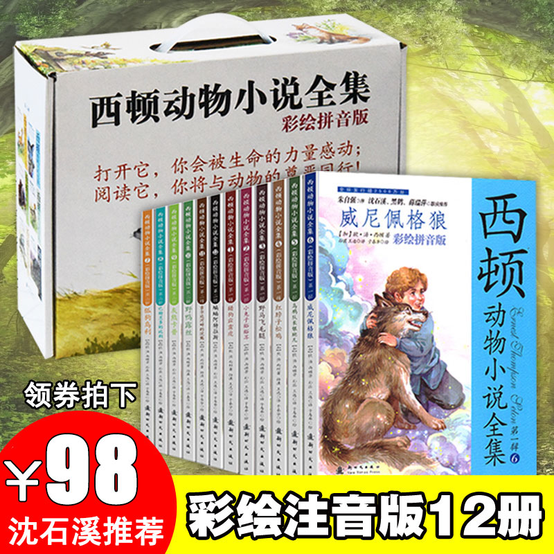 西顿动物小说全集 全套12册 彩绘拼音版 58元包邮