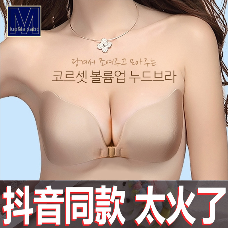 Chest paste female wedding special gather on the tormay thin stealth bra strap thick milk paste small chest chest underwear