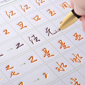 8本套装字帖行书书法练字帖