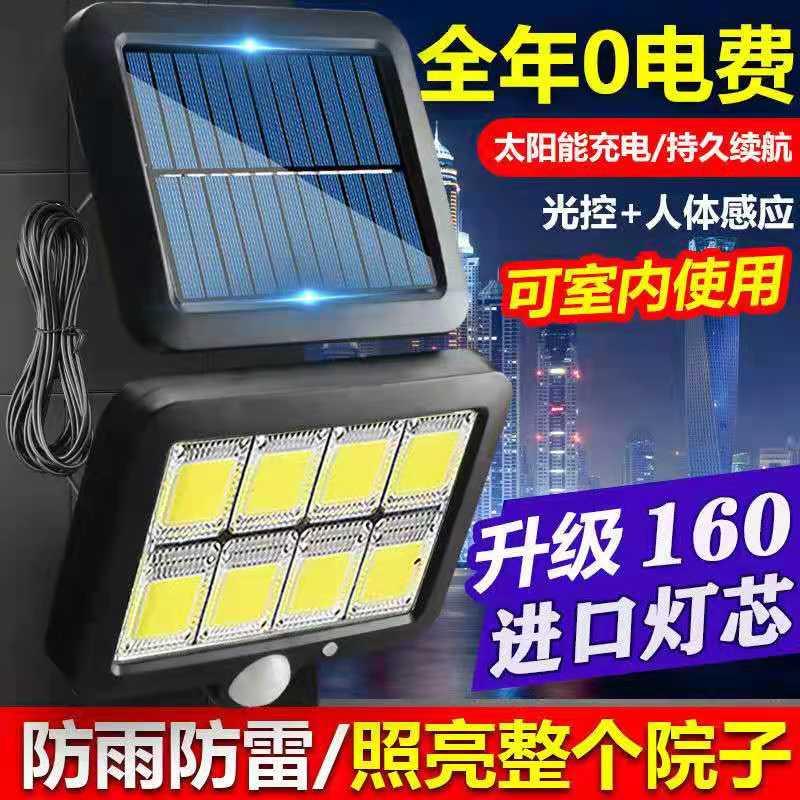 太阳能灯家用户外人体感应壁灯庭院超亮分体新农村防水LED灯路灯