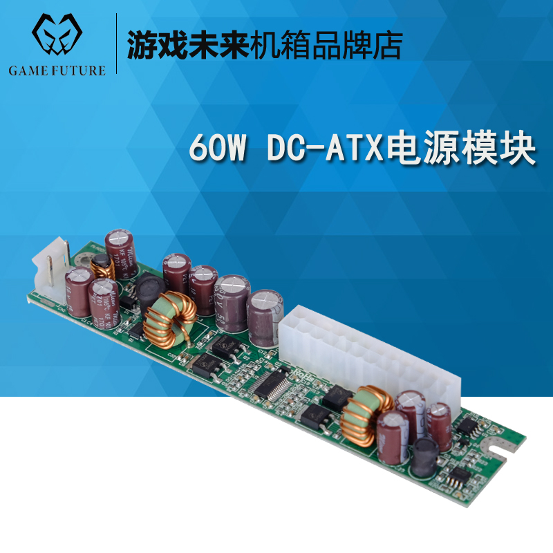 USD 22.05] DC-ATX power supply Board 60W 12V solid-state power ...
