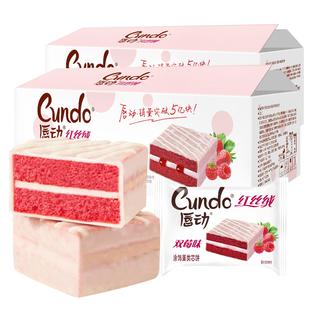 大牌【唇动】红丝绒双莓味蛋糕1040g