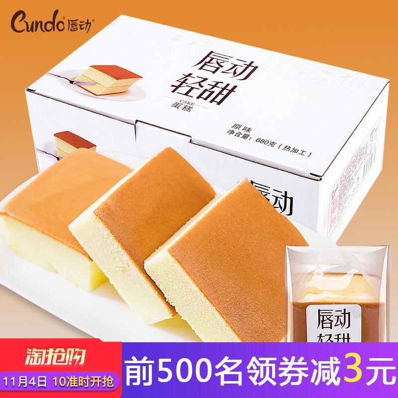 [券后价19.90元][包邮]唇动轻甜蛋糕零食早餐网红小食品面包早餐整箱营养糕点680g