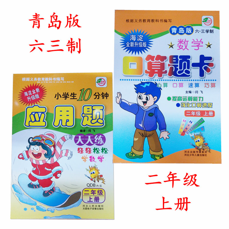 2018 Autumn mathematical mouth problem card application problem daily  practice Qingdao edition (sixty-three second grade book) Mental Arithmetic  speed