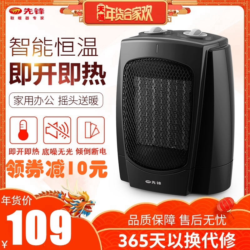 先锋取暖器浴室暖风机家用电暖器PTC陶瓷电暖气办公室台式电暖风