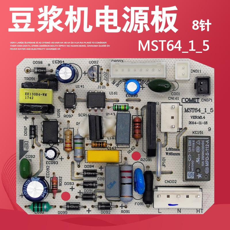 美的豆浆机电源板DJ12B-DEF5/DEQ4/CZ12QS3/DE12Q42/F51主控板