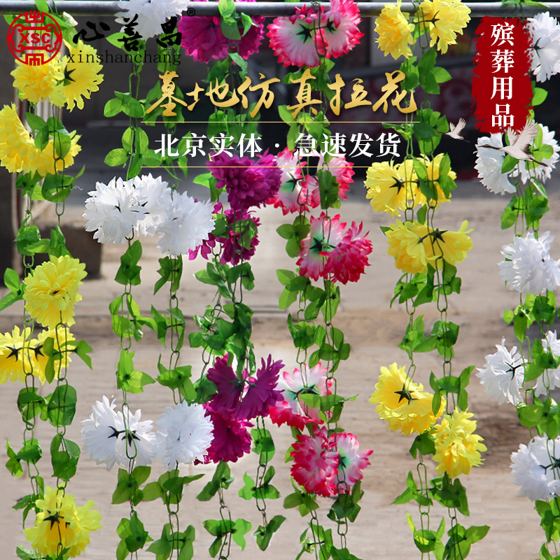 Usd 546 tomb sweeping flower tombstone chrysanthemum flower chain lightbox moreview lightbox moreview mightylinksfo