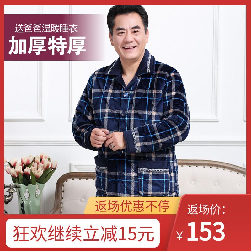 冬季中老年套装绒夹棉睡衣男三层加厚中年家居服冬天a套装珊瑚爸爸