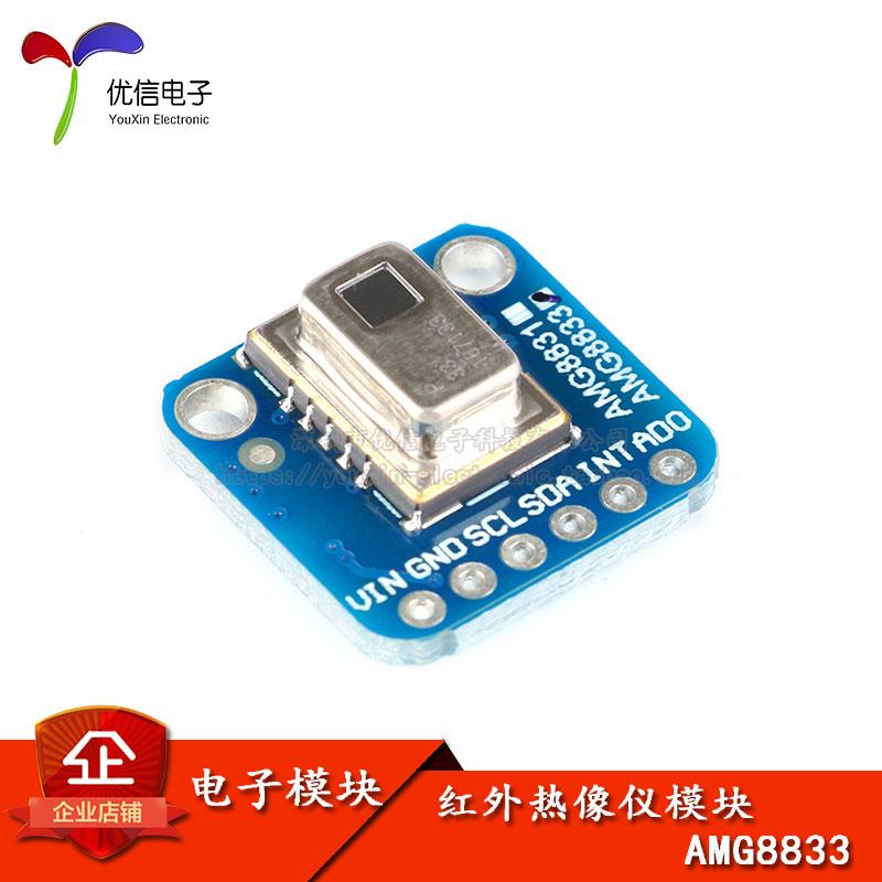 【优信电子】AMG8833红外热像仪传感器模块 IR 8x8阵列测温