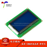 Blue screen 12864T LCD screen 3.3-5V Chinese character library with backlight ST7920