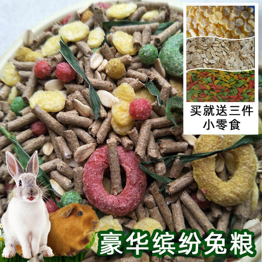 Rabbit food deodorant young rabbit food 5 Jin [Jin equals 0.5 kg] loaded National or above if the order is no shipping Dutch pig guinea pig food bag disease prevention into rabbit food 10 feeding