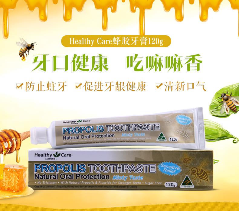 澳洲进口 Healthy Care 蜂胶牙膏 120g*6支 天猫优惠券折后¥109包邮包税(¥129-20)