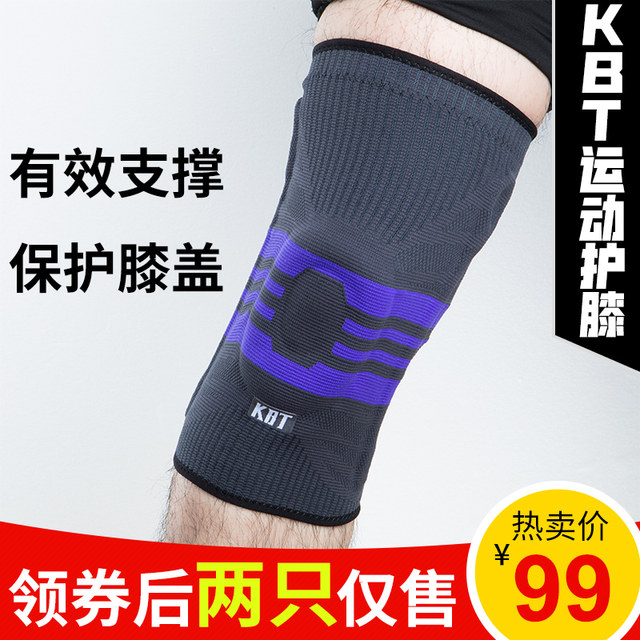 KBT professional sports knit knee kans knee basketball equipment men and women half month board joint fitness running knee pads protective cover