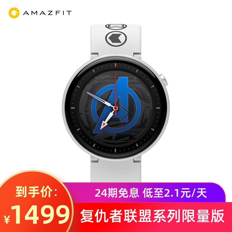 (Official recommendation of the national track and field team) Amazfit SmartWatch 2 Marvel (MARVEL) Avengers Alliance Series Limited Edition