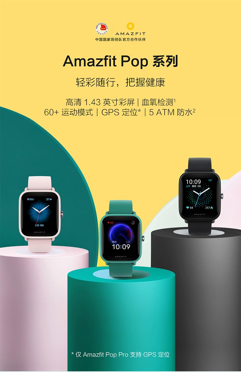 小米生态链 Amazfit 华米 Pop系列 智能手表 凑单折后¥230.5包邮 多色可选 京东¥299