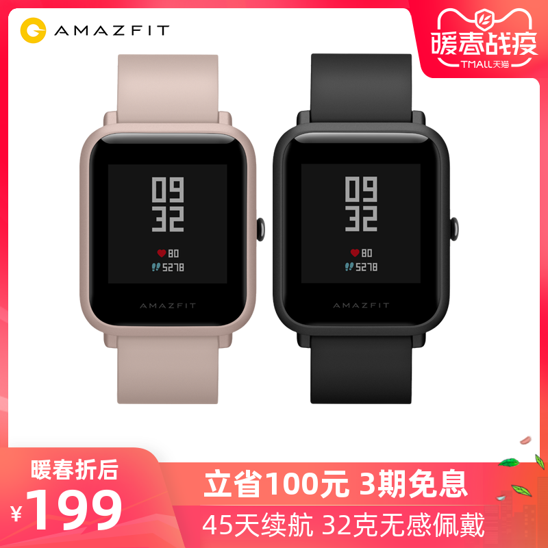 (3 period interest-free)Amazfit meters hands watch Youth Edition Lite Huami outdoor sports running multi-function pedometer heart rate sleep waterproof payment bracelet male and female students