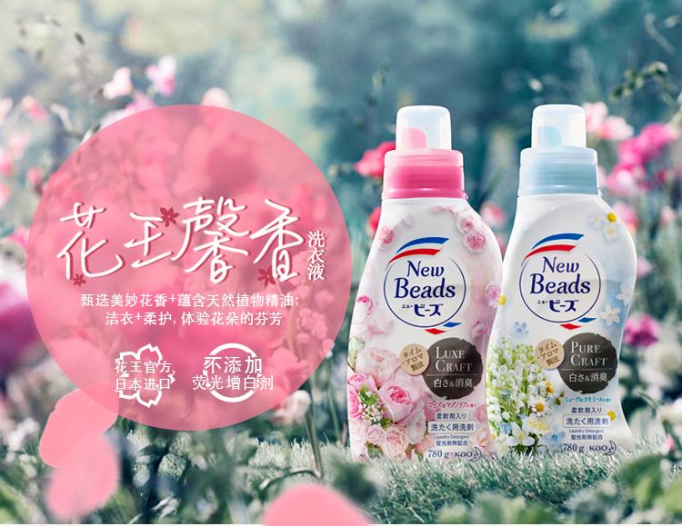 日本进口 Kao 花王 洗衣液 780g*3瓶 天猫优惠券折后¥69包邮(¥110-41)玫瑰香、铃兰香可选