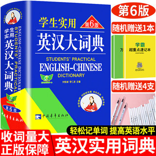 2021 genuine student practical English-Chinese big dictionary No. 6 English-Chinese double solution big dictionary junior high school English mutual translation in translation in English Dictionary 2020 latest version of the primary school utility book Oxford early mid-