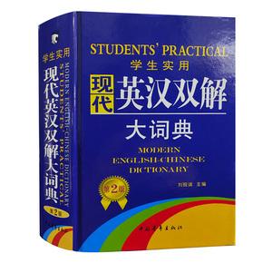 正版现代英汉双解大词典