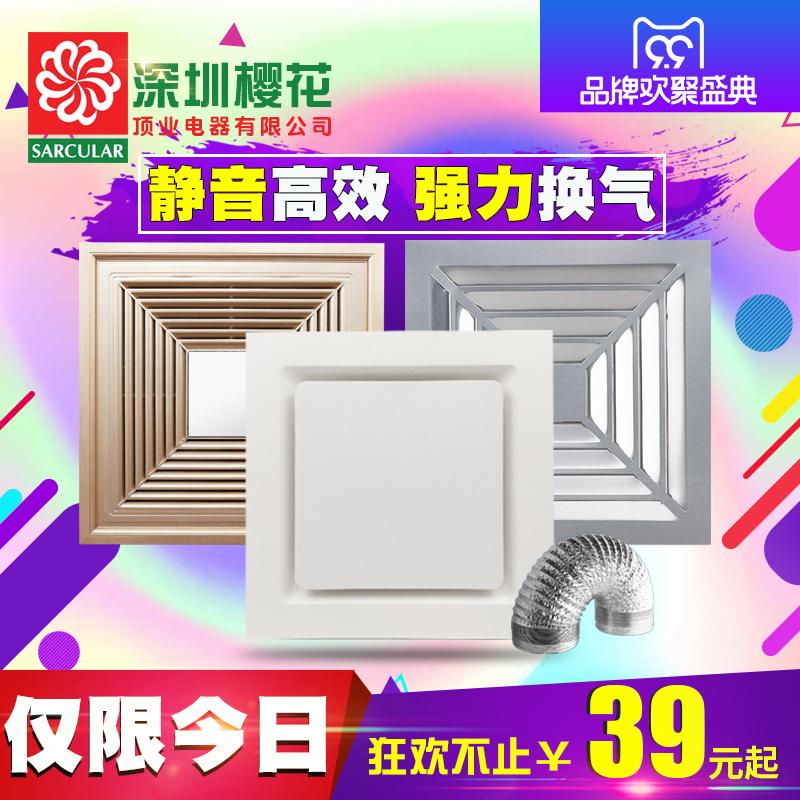 集成吊顶换气扇 厨房超薄卫生间大功率强力排风吸顶排气扇300*300